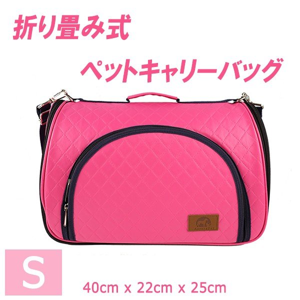 f4bf8d4197c7 【SALE セール】 犬 ペット用 キャリーバッグ PINK ピンク Sサイズ 小型犬 犬 ...