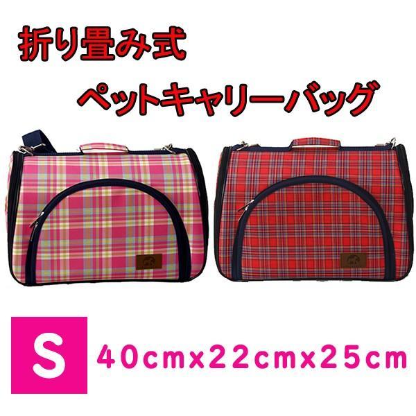5390698316d3 【SALE セール】 犬 ペット用 キャリーバッグ チェック 赤 ピンク Sサイズ 小型犬 ...