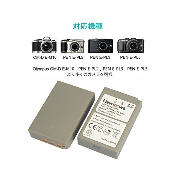 Newmowa BLS-5 互換バッテリー 2個+充電器 対応機種 Olympus BLS-5, BLS-50, PS-BLS5,Olympus OM-D E-M10, PEN E-PL2, E-PL3, E-PL5, E-PL6, E-P