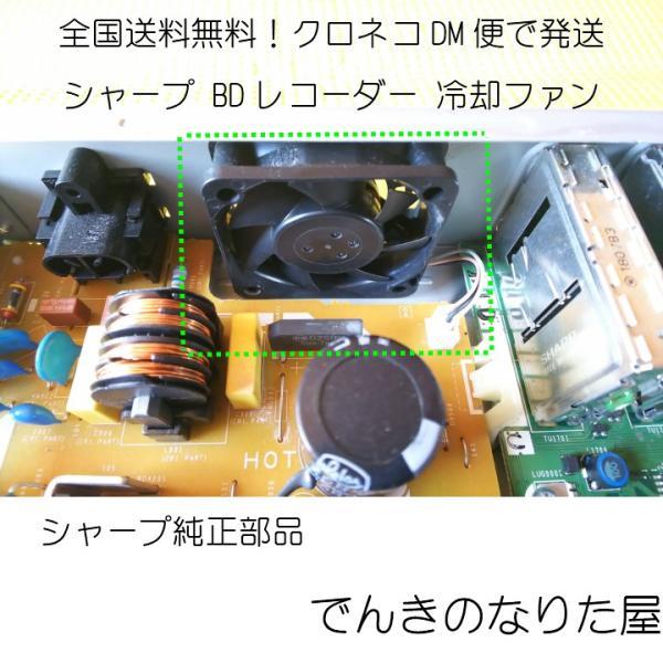 冷却ファン 2017年8月製 シャープ純正部品 新品 BDレコーダー用 BD-HDW73 BD-HDW75 BD-HDW80 BD-HW51 BD-SP1000 BD-UD1000 BD-D1 BD-H30 BD-H50 BD-H51など|naritaya|02