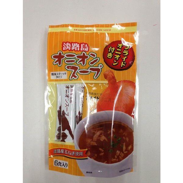 オニオンスープ フライドオニオン付 たまねぎスープ 玉ねぎスープ【淡路島 鳴門千鳥本舗】