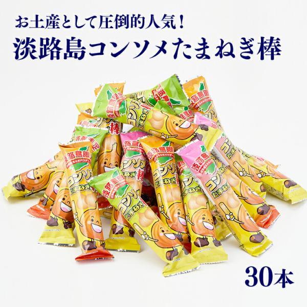 淡路島コンソメたまねぎ棒 お土産【淡路島 鳴門千鳥本舗】