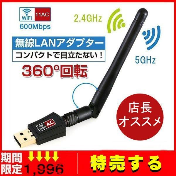 無線LAN 子機 WiFi アダプター ハイパワーアンテナ 11ac/n/a/g/b 2.4GHz 150Mbps/5GHz 433Mbps対応 Windows10 Mac OS X対応 1ヶ月保証 K&M