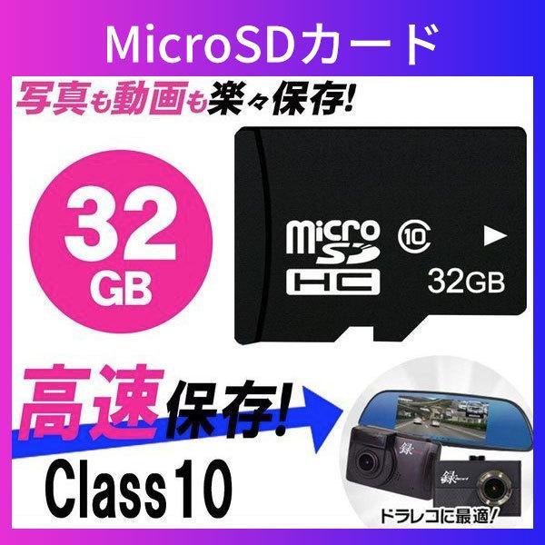 MicroSDメモリーカード 64GB 32GB マイクロ SDカード microSDHC Class10 ドライブレコーダー 用メール便送料無料 MSD-64G