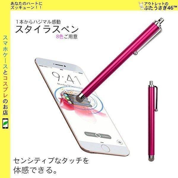8色 タッチペン スマートフォン iPhoneX  8 7Plus Xperia スマホ タブレットPC XperiaZ5 Compact Android アイフォン8プラス xz so-01j x so-02j ポイント消化|nashiokun