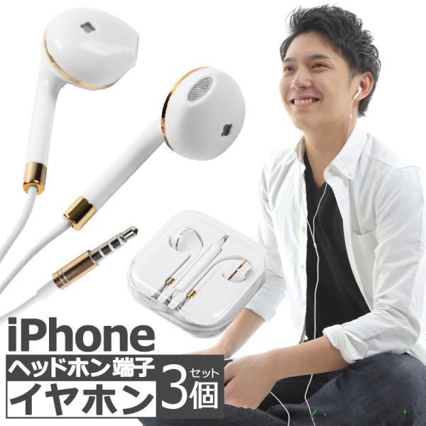 アイフォン イヤホンiPhone6 6S Plus マイク ボリュームコントロール機能付き イヤホン ポイント消化|nashiokun
