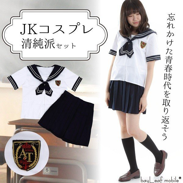 JKコスプレ清純派セット 時代付属高校制服2 コスチューム 紺/白 レディース Mサイズ ポイント消化|nashiokun
