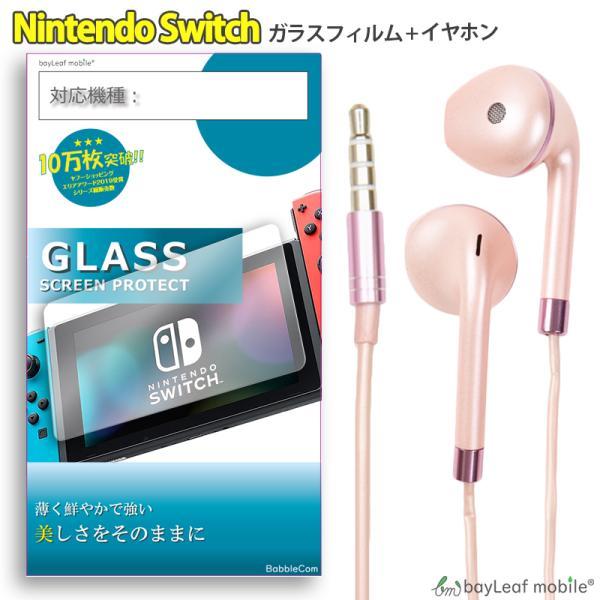 スイッチ Nintendo Switch ガラスフィルム 液晶保護フィルム 強化ガラス 硬度9H イヤホン 重低音 マイクつき 高音質 国産 ガラスフィルム 保護フィルム nashiokun