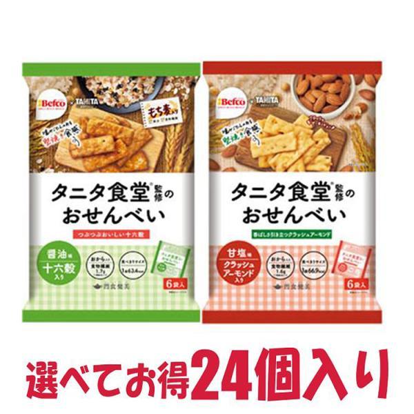 栗山米菓 タニタ食堂監修のおせんべい 選べる 24個 詰合せ セット|nasioshop