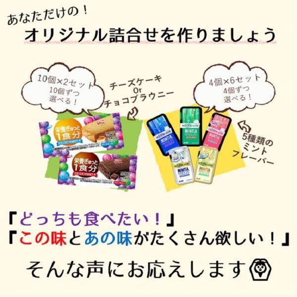 栗山米菓 タニタ食堂監修のおせんべい 選べる 24個 詰合せ セット|nasioshop|03