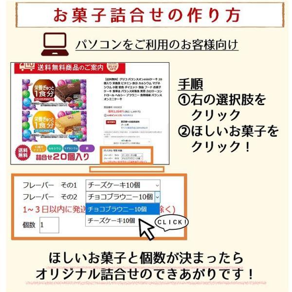 栗山米菓 タニタ食堂監修のおせんべい 選べる 24個 詰合せ セット|nasioshop|05