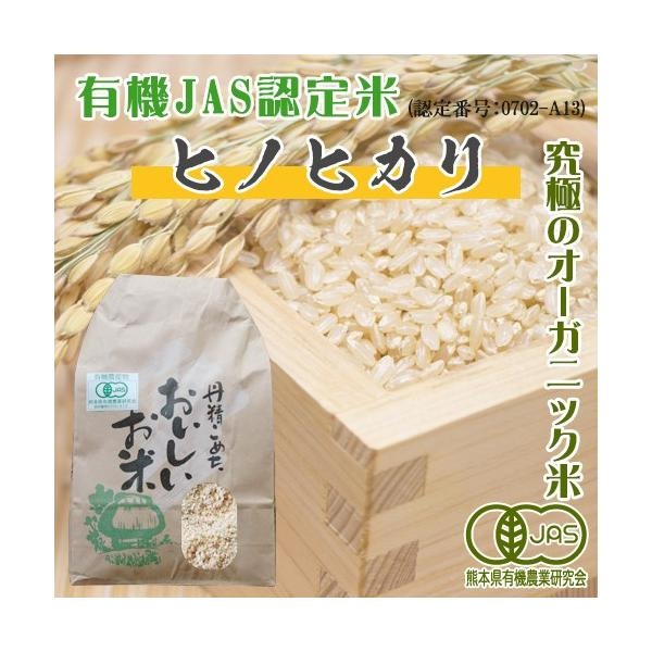 有機JAS認定ヒノヒカリ【Bコース:毎月10kg配送(12回)】-玄米-令和3年産(10月収穫)の予約
