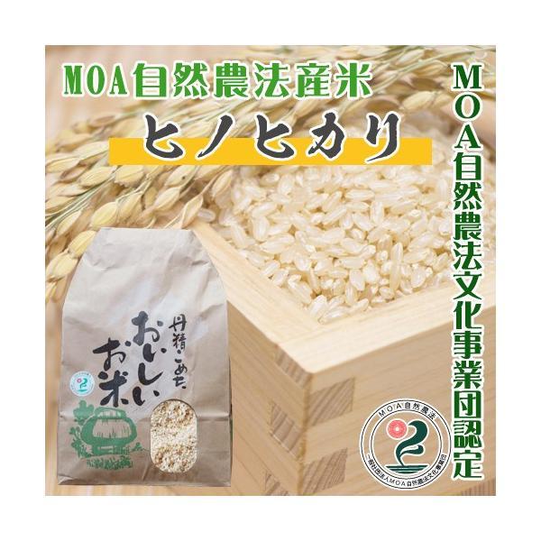 MOA自然農法産米ヒノヒカリ【Bコース:毎月10kg配送(12回)】-玄米-令和2年産(10月収穫)の予約