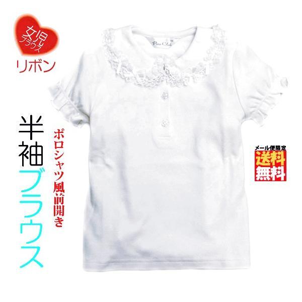 綿100% スクールブラウス 女児 半袖 丸襟 オフ白 前開き 衿モチーフ(リボン)キッズ 女子 女の子 スクール ポロシャツ風