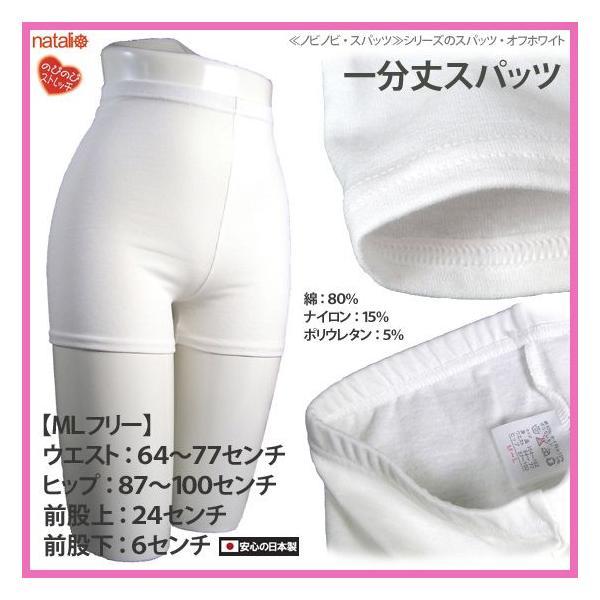 日本製 スパッツ 白 1分丈 綿80% オフ白 レディース レギンス スポーツウェアー 冷え性対策 ヨガウエア フィットネス|natalie-go