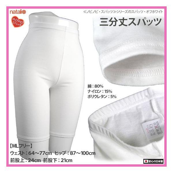日本製 スパッツ 白 3分丈 綿80% オフ白 レディース レギンス スポーツウェアー 冷え性対策 ヨガウエア フィットネス|natalie-go