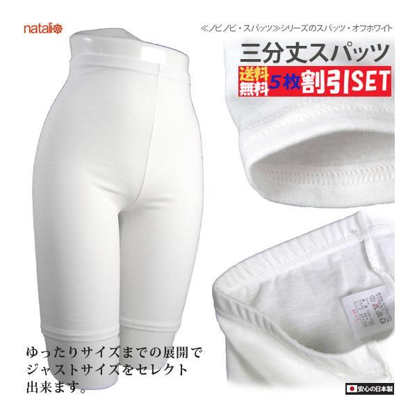 白いスパッツ3分丈・割り引き5枚セッ ML(フリー)〜JML(フリー)日本製、綿タイプ・オフ白|natalie-go
