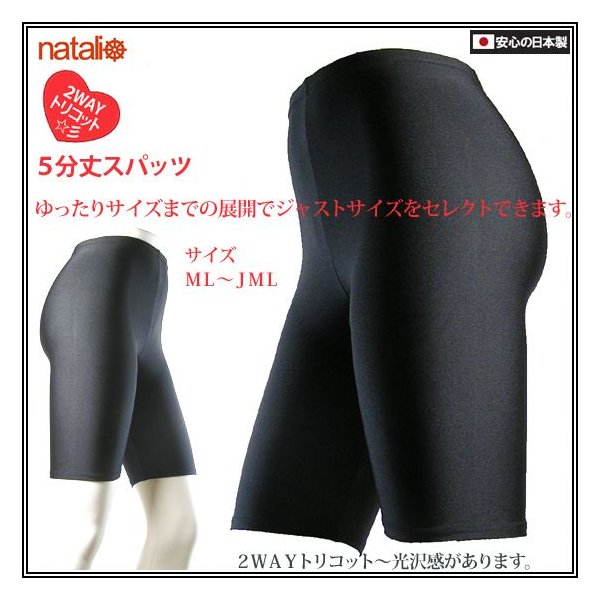 日本製 スパッツ 5分丈 黒 2WAYトリコット 吸汗速乾 ML-JML フィットネス エアロビクス ヨガウエア ジャズダンス 舞踊など|natalie-go