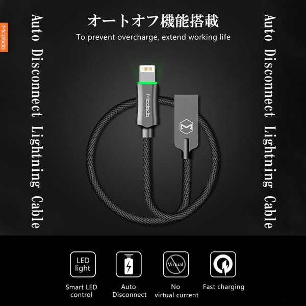 ライトニングケーブル lightning iphone 充電ケーブル 1.8m 過充電防止機能 トリクル充電 LED発光 Mcdodo日本 一年保障 native-fish-dreams 11