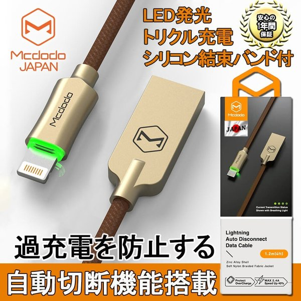ライトニングケーブル lightning iphone 充電ケーブル 1.8m 過充電防止機能 トリクル充電 LED発光 Mcdodo日本 一年保障 native-fish-dreams 15