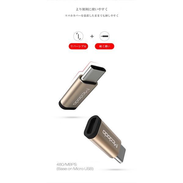 マイクロusb を タイプ-c 変換 micro usb → Type C 変換 アダプタ OTG 対応 android usb から USB-C へ ゴールド シルバー Mcdodo日本 一年保障|native-fish-dreams|04