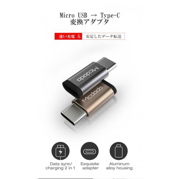 マイクロusb を タイプ-c 変換 micro usb → Type C 変換 アダプタ OTG 対応 android usb から USB-C へ ゴールド シルバー Mcdodo日本 一年保障|native-fish-dreams|05