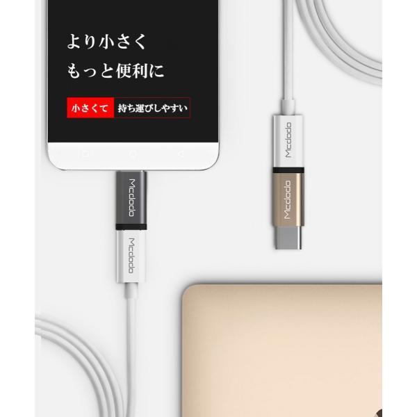 マイクロusb を タイプ-c 変換 micro usb → Type C 変換 アダプタ OTG 対応 android usb から USB-C へ ゴールド シルバー Mcdodo日本 一年保障|native-fish-dreams|06