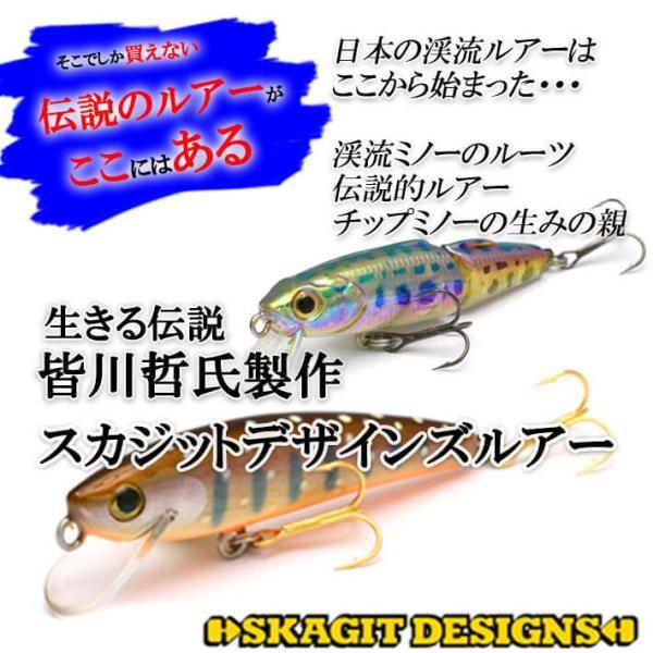 スカジットデザインズ ハードルアー メッツ mets 40mm FastSinking 3.2g SKAGIT DESIGNS ミノー 渓流の定番ミノー|native-fish-dreams|02