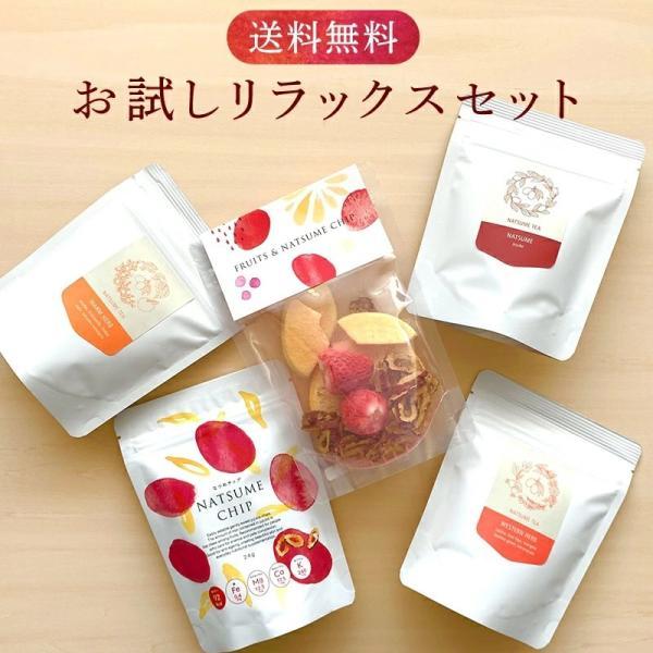 【送料無料!フルーツとお茶でデトックス】お試しビューティーセット 3g(ティーバッグ)×各5個入 ナツメ ハーブティー ビタミン 砂糖不使用 ギフト