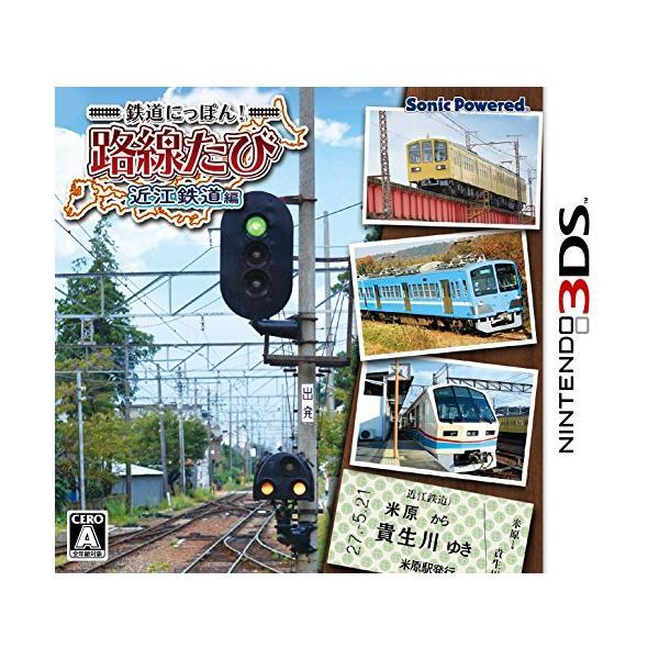 鉄道にっぽん! 路線たび 近江鉄道編 - 3DS|natsumestore