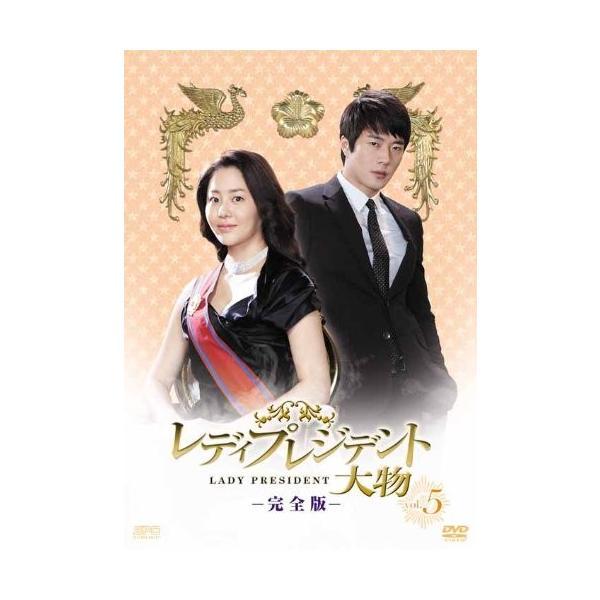 (未使用品)レディプレジデント〜大物 <完全版> DVD Vol.5