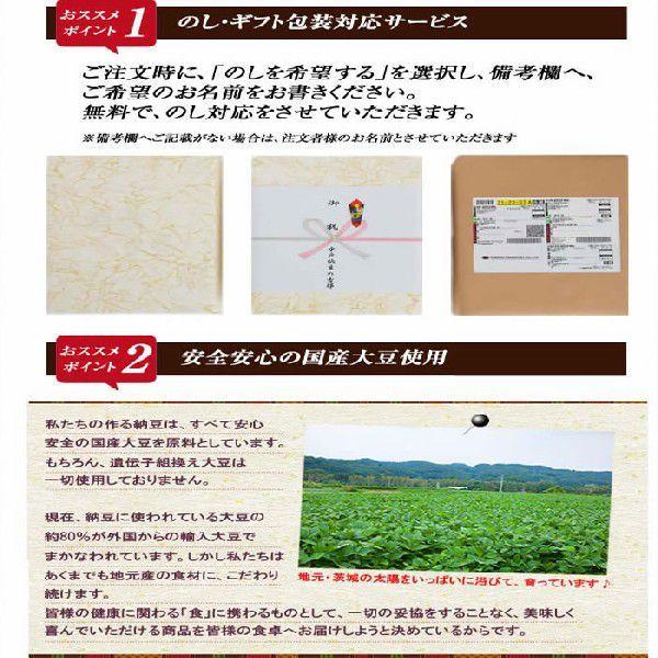 納豆 ギフトセット ギフト|nattouya|02