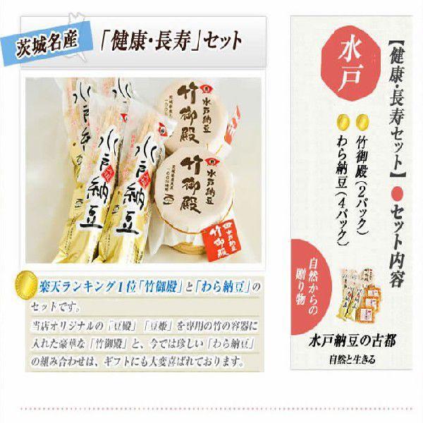 納豆 ギフトセット ギフト|nattouya|03