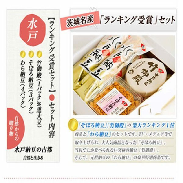 納豆 ギフトセット ギフト|nattouya|04