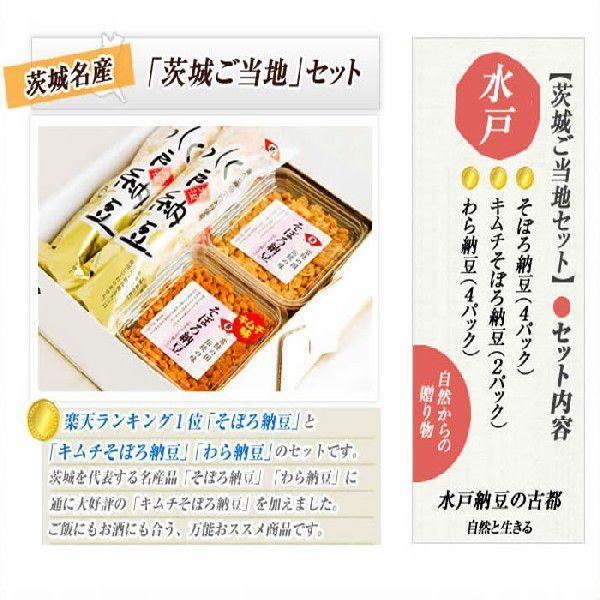 納豆 ギフトセット ギフト|nattouya|05