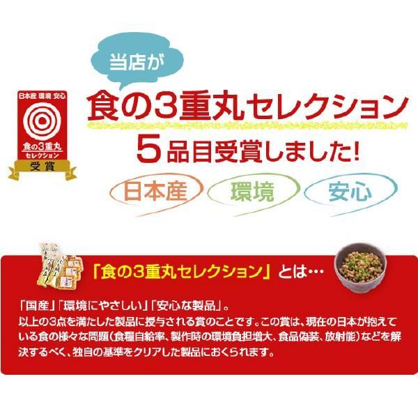 納豆 ギフトセット ギフト|nattouya|09