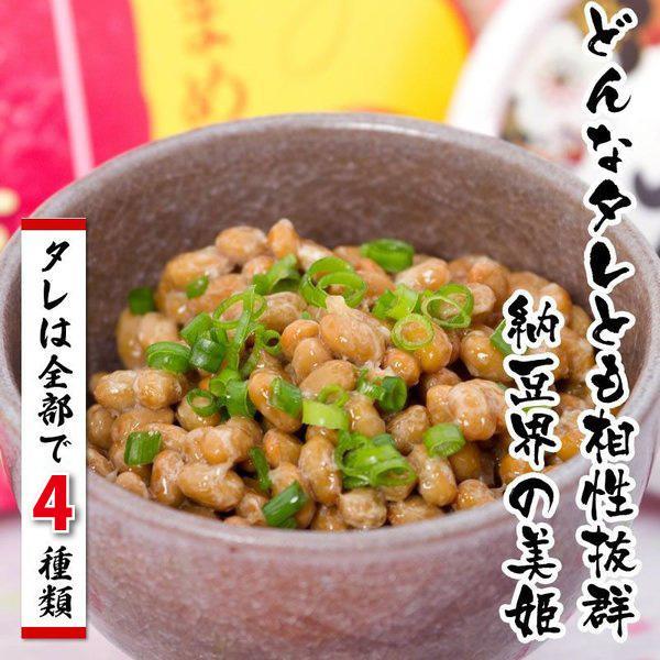 6種のタレがうまい 豆姫 | 水戸納豆の古都