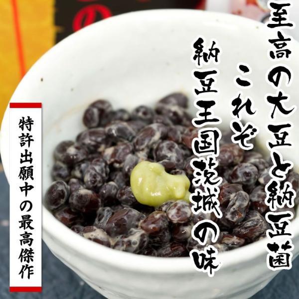 黒小粒豆使用 豆殿 | 水戸納豆の古都