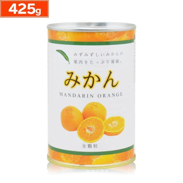 プリっと美味しい!みかん缶詰 1缶425g(固形量235g)