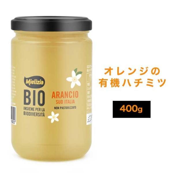 ミエリツィア イタリア産 オレンジの有機ハチミツ 400g 蜂蜜 抗菌作用 はちみつ オレンジ 有機 オーガニック パン ヨーグルト 宅配便B  natumart