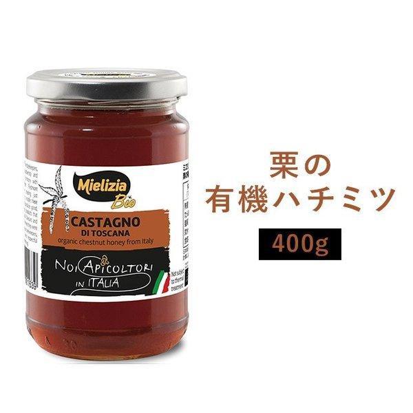 ミエリツィア イタリア産 栗の有機ハチミツ 400g 蜂蜜 抗菌作用 はちみつ 栗 有機 オーガニック パン ヨーグルト 宅配便B |natumart