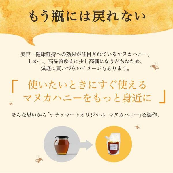 マヌカハニー はちみつ はじめてのマヌカハニー 250g キャップ付き スタンドパック 袋パッケージ スタンダード 蜂蜜 ハチミツ メール便A NMP|natumart|06