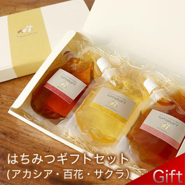 はちみつ ギフト セット A 125g×3個 ( 百花 & アカシア & サクラ ) プレゼント はちみつ ハチミツ 蜂蜜 マヌカ スイーツ メール便A TSG
