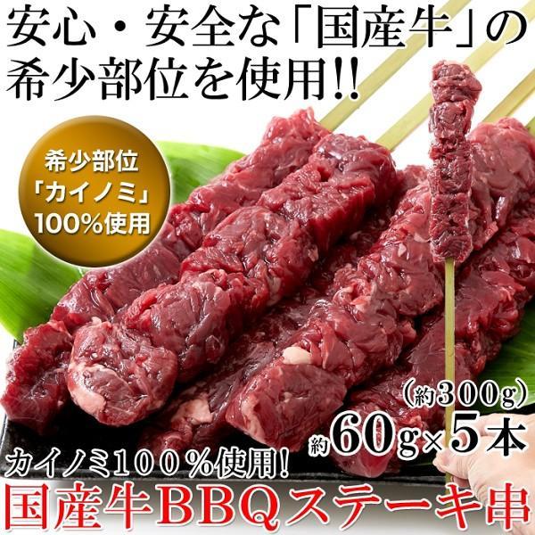 希少部位 カイノミ 100% 使用! 国産 牛 BBQ ステーキ 串 約60g×5本(約300g)