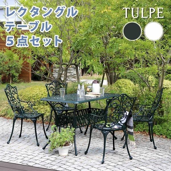 レクタングルテーブル 5点セット アルミ製 ガーデン テーブル チェア イス 重厚感 テラス バルコニー 庭 ベランダ ガーデニング 送料無料