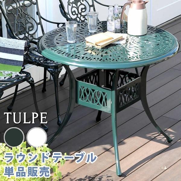 ラウンドテーブル アルミ製 ガーデン テーブル 重厚感 テラス バルコニー アウトドア 庭 ベランダ ガーデニング 送料無料 ※テーブル単品