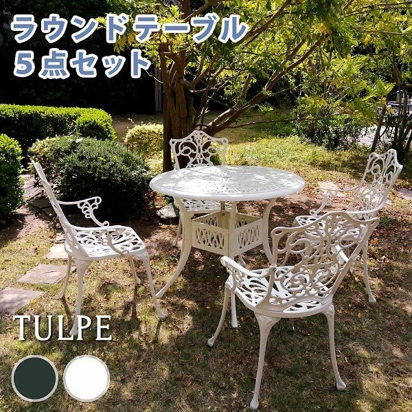 ラウンドテーブル 5点セット アルミ製 ガーデン テーブル チェア イス 重厚感 テラス バルコニー アウトドア 庭 ベランダ ガーデニング 送料無料