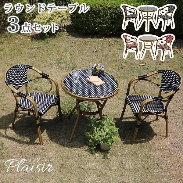 ラウンドテーブル 3点セット 北欧 カフェ風 テラス テーブル チェア イス ガーデン 庭 ベランダ バルコニー ガーデニング アウトドア 送料無料