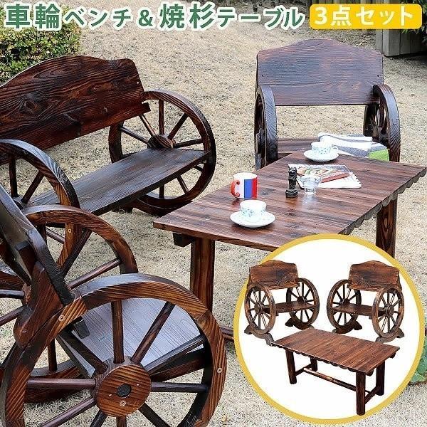 ガーデン ウッド 車輪 ベンチ & 焼杉 テーブル 3点セット (ベンチ小×2 テーブル×1) ガーデニング テラス ベランダ 庭 家 アウトドア 送料無料