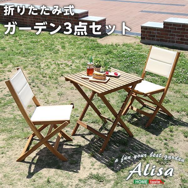 折りたたみ ガーデンテーブル チェア 3点セット カントリー 人気 アカシア材 テーブル チェア ガーデン テラス ベランダ 送料無料